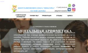 Pifagorka-tver.ru thumbnail