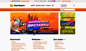 Piromarket.com.ua thumbnail