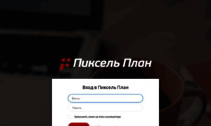 Pixelplan.ru thumbnail