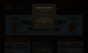 Pizzahouse.ua thumbnail
