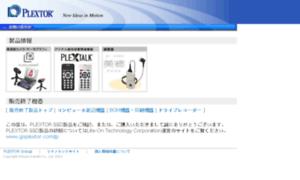 Plextor.jp thumbnail