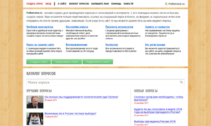 Pollservice.ru thumbnail
