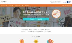 Ppon.askul.co.jp thumbnail