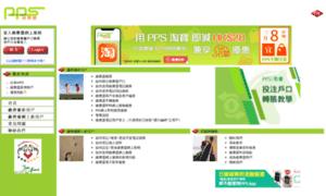 Pps.com.hk thumbnail