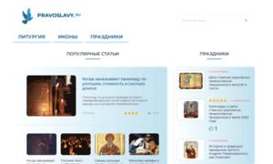 Pravoslavy.ru thumbnail