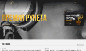Premiaruneta.ru thumbnail
