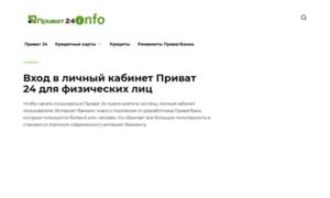 Privat24info.com.ua thumbnail