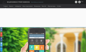 Privet-android.ru thumbnail