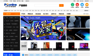 Product.pconline.com.cn thumbnail