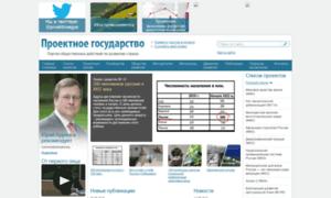 Proektnoegosudarstvo.ru thumbnail