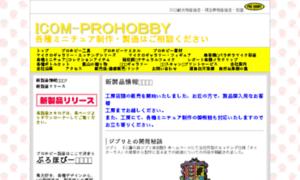 Prohobby.sakura.ne.jp thumbnail