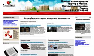 Propertyexperts.ru thumbnail