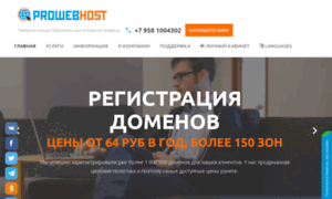 Pwhost.ru thumbnail