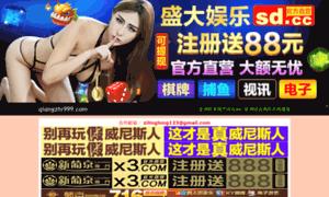 Qiangzhi999.com thumbnail