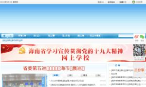 Qionghai.gov.cn thumbnail