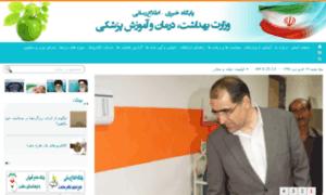 Qums.behdasht.gov.ir thumbnail
