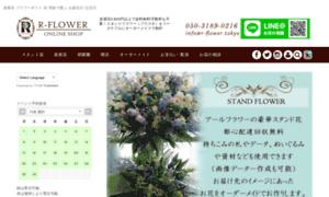 R-flower.tokyo thumbnail