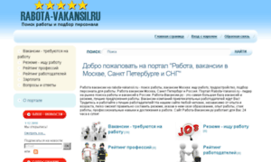 Rabota-vakansii.ru thumbnail