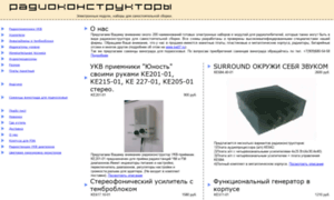 Radiokonstruktor.ru thumbnail