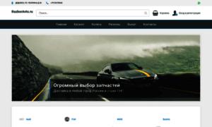 Razboravto.ru thumbnail