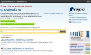 Realtraf3.ru thumbnail
