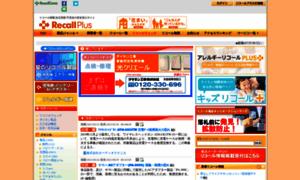 Recall-plus.jp thumbnail