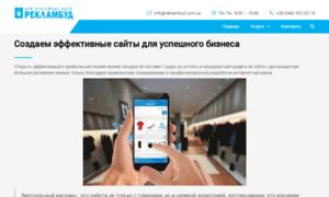 Reklambud.com.ua thumbnail