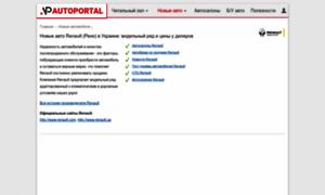 Renault.autoportal.ua thumbnail