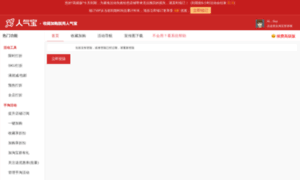 Renqi.taosoft.com.cn thumbnail