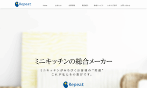 Repeat-k.co.jp thumbnail