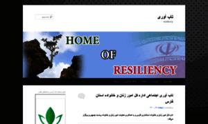 Resiliency.ir thumbnail