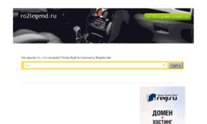 Ro2legend.ru thumbnail