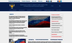 Rospotrebnadzor.ru thumbnail