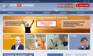 Rostovbeznarkotikov.ru thumbnail