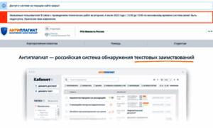 Rpa-mu.antiplagiat.ru thumbnail