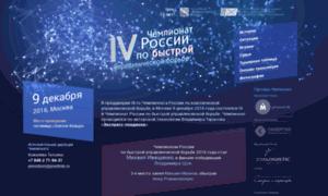 Russia2016express.poedinki.ru thumbnail