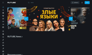 rutube.ru - Видеохостинг Rutube. Смотрите видео онлайн, бесплатно.