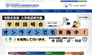 S-nittai.ed.jp thumbnail