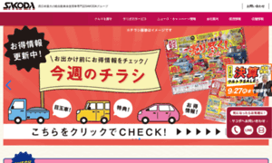 Sakoda-g.co.jp thumbnail