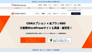Sakura.ne.jp thumbnail