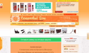 Sandaldom.ru thumbnail