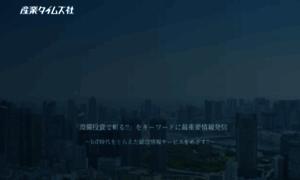 Sangyo-times.jp thumbnail