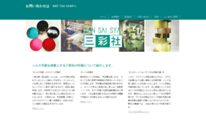 Sansaisya-ltd.co.jp thumbnail