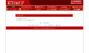 Sanukait0.ashita-sanuki.jp thumbnail
