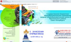 School202spb.ucoz.ru thumbnail