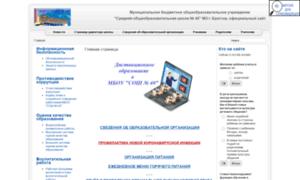 School40bratsk.ru thumbnail