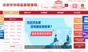 Scjgj.beijing.gov.cn thumbnail