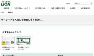 Search1.lion.co.jp thumbnail