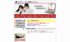 Sekaisi.com thumbnail