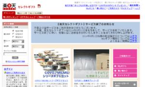 Selectgift.rakuten.co.jp thumbnail